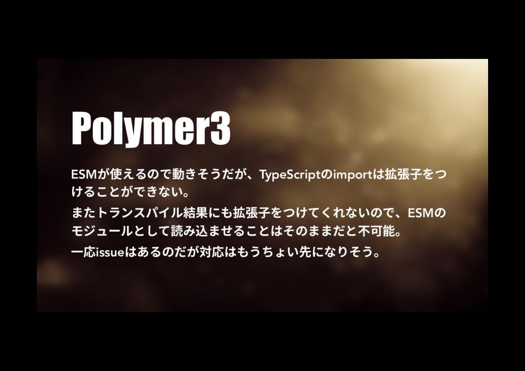 Polymer3 ESMָ⢪ִךדֲָֹծTypeScriptךimportכ䭁䓸㶨...