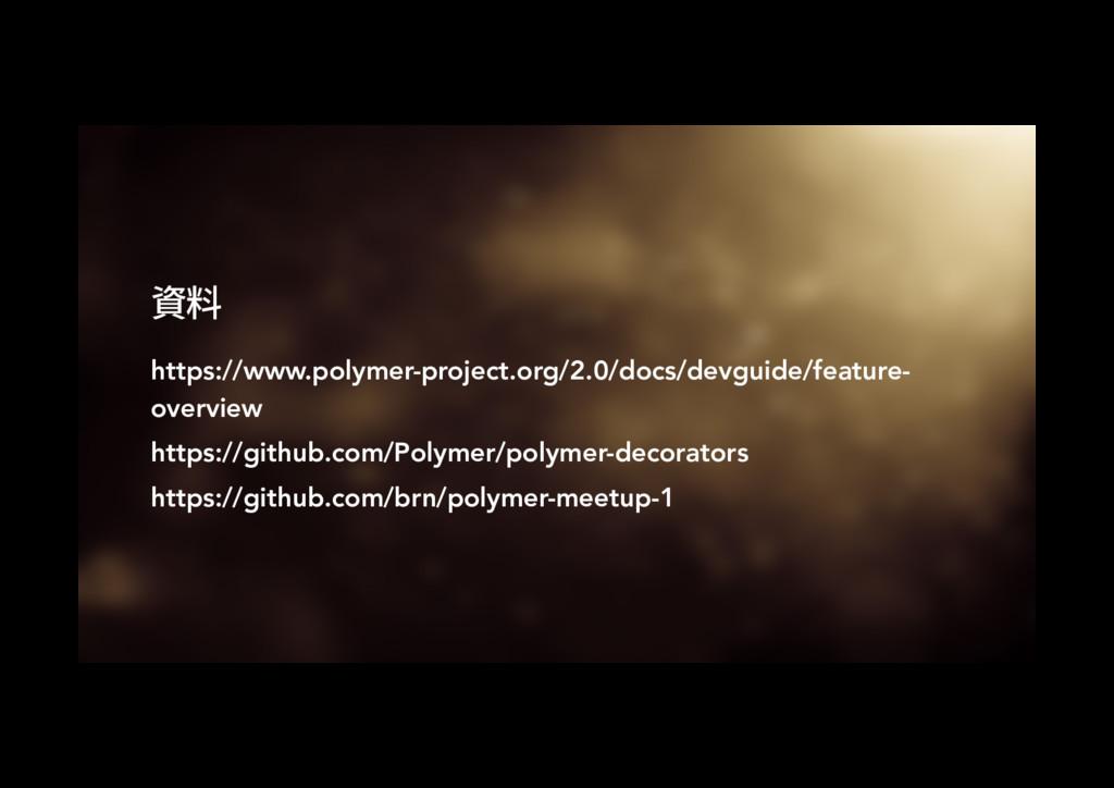 项俱 https://www.polymer-project.org/2.0/docs/de...