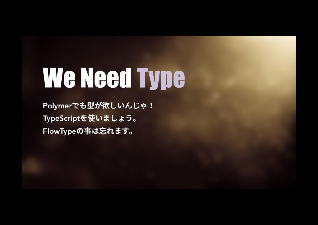 We Need Type Polymerד㘗ָ妜׃ְׄׯ TypeScript⢪ְת...
