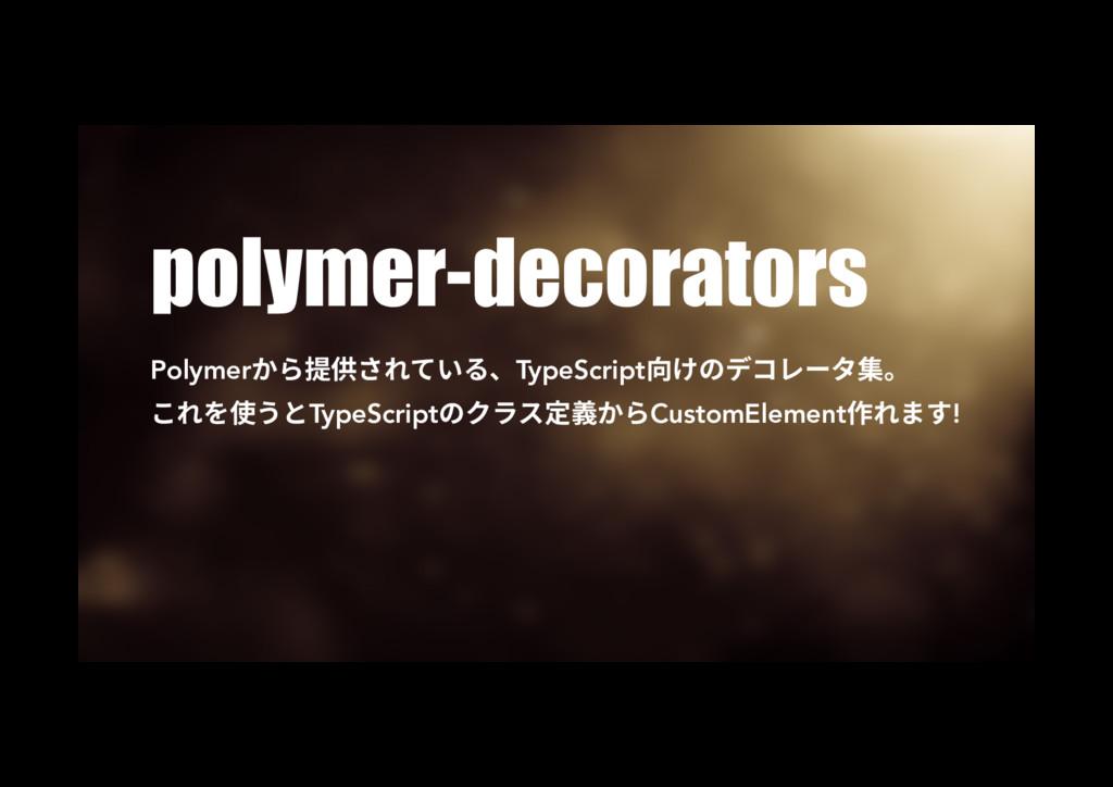 polymer-decorators Polymerַ䲿⣘ׁגְծTypeScript...