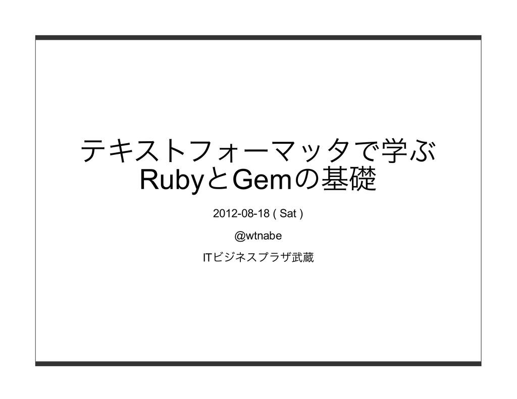 テキストフォーマッタで学ぶ RubyとGemの基礎 2012-08-18 ( Sat ) @w...