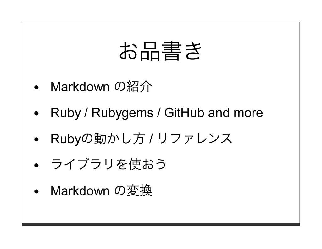 お品書き Markdown の紹介 Ruby / Rubygems / GitHub and ...