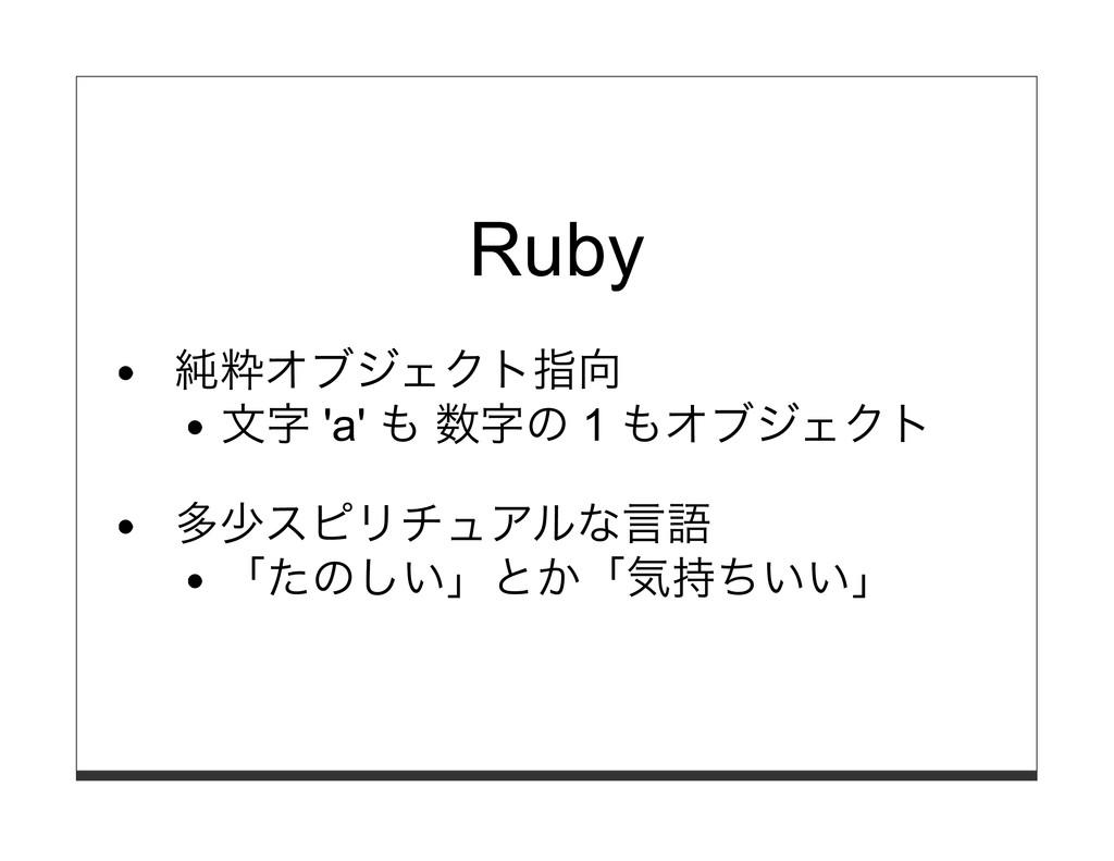 Ruby 純粋オブジェクト指向 ⽂字 'a' も 数字の 1 もオブジェクト 多少スピリチュア...
