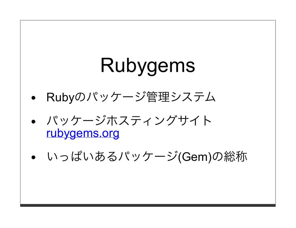 Rubygems Rubyのパッケージ管理システム パッケージホスティングサイト rubyge...