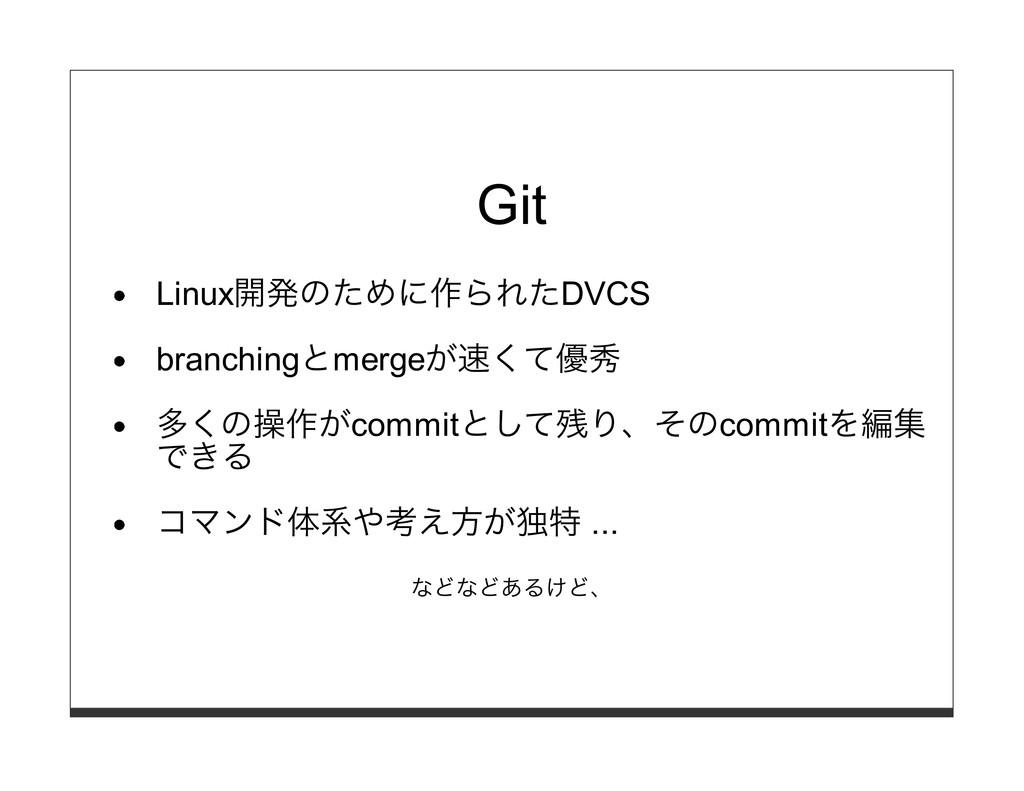Git Linux開発のために作られたDVCS branchingとmergeが速くて優秀 多...