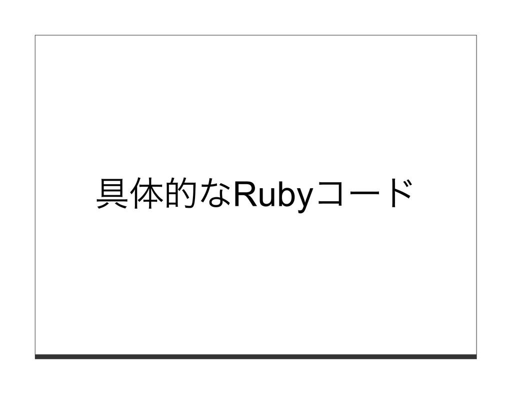 具体的なRubyコード