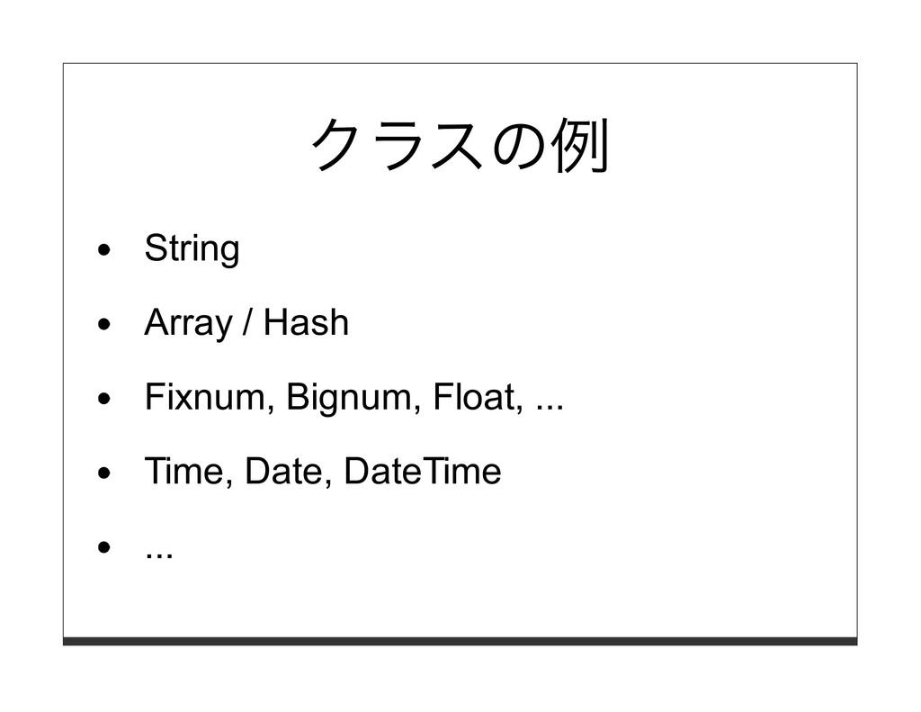 クラスの例 String Array / Hash Fixnum, Bignum, Float...
