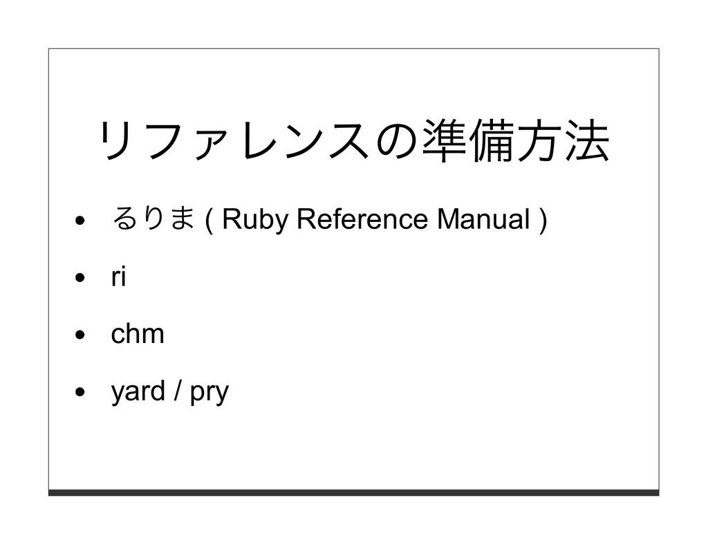 リファレンスの準備⽅法 るりま ( Ruby Reference Manual ) ri ch...