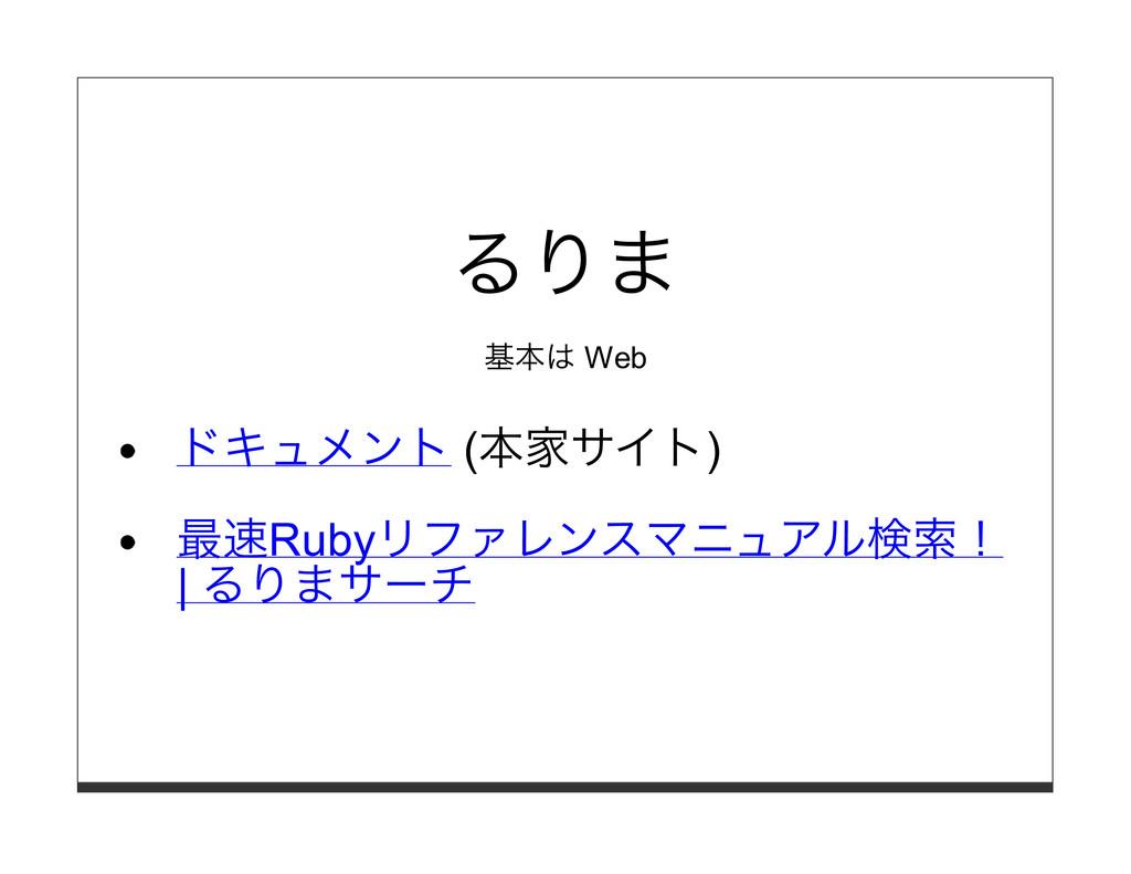 るりま 基本は Web ドキュメント (本家サイト) 最速Rubyリファレンスマニュアル検索!...