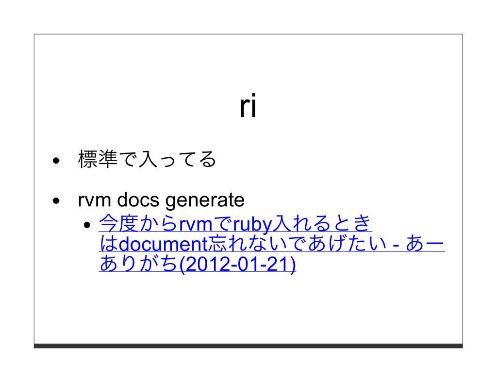 ri 標準で⼊ってる rvm docs generate 今度からrvmでruby⼊れるとき ...