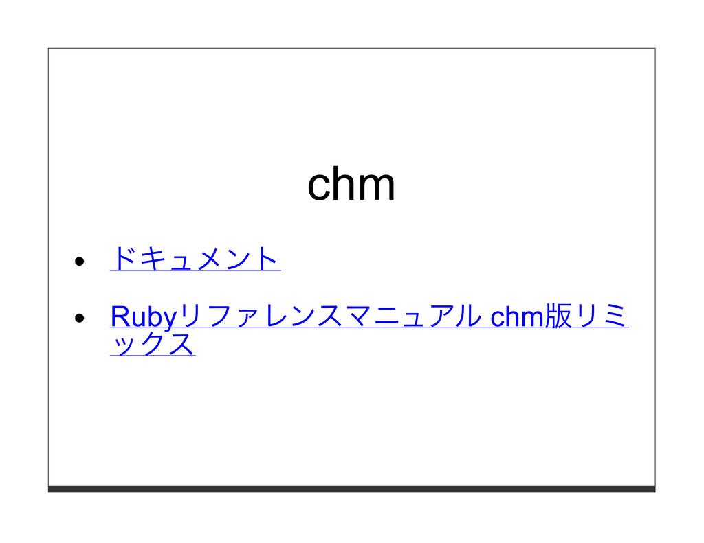 chm ドキュメント Rubyリファレンスマニュアル chm版リミ ックス
