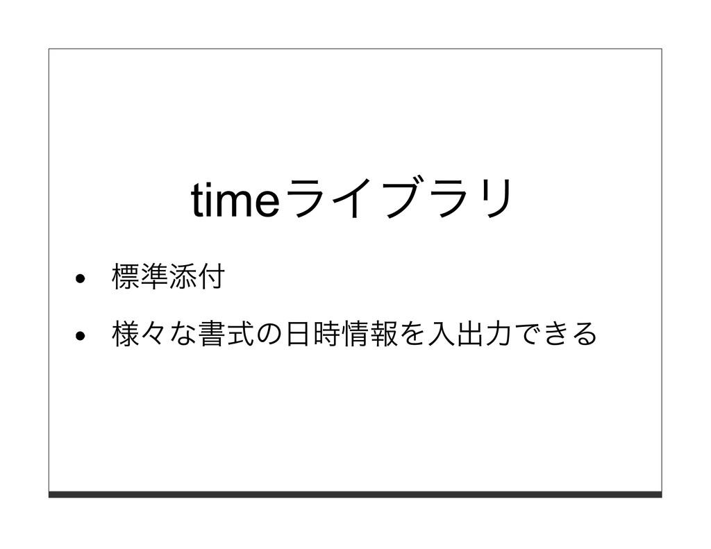 timeライブラリ 標準添付 様々な書式の⽇時情報を⼊出⼒できる