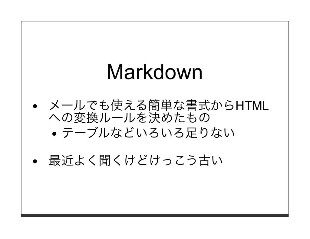 Markdown メールでも使える簡単な書式からHTML への変換ルールを決めたもの テーブル...