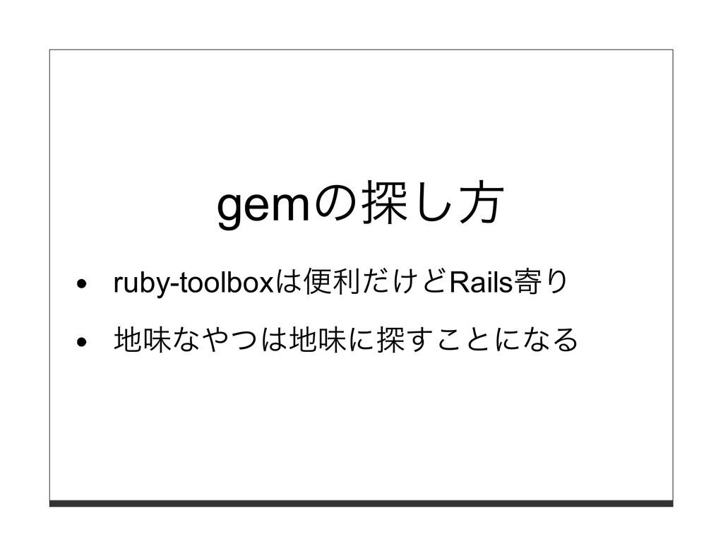 gemの探し⽅ ruby-toolboxは便利だけどRails寄り 地味なやつは地味に探すこと...