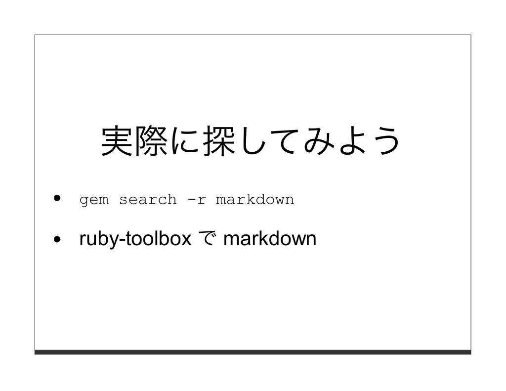 実際に探してみよう gem search -r markdown ruby-toolbox で...