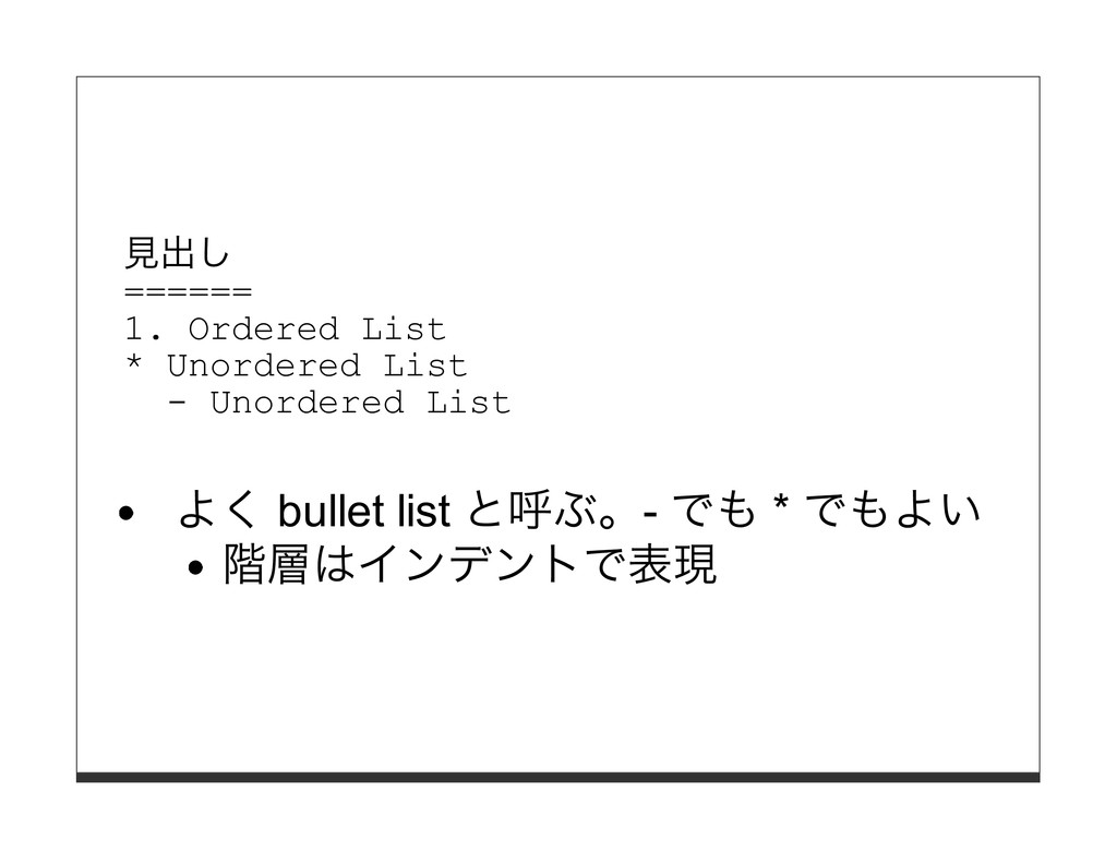 ⾒出し ====== 1. Ordered List * Unordered List - U...