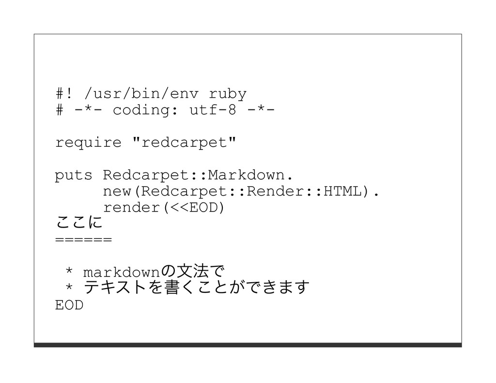 #! /usr/bin/env ruby # -*- coding: utf-8 -*- re...