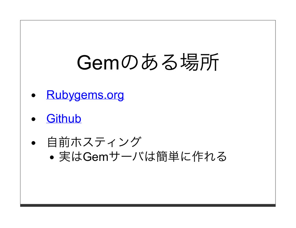 Gemのある場所 Rubygems.org Github ⾃前ホスティング 実はGemサーバは...