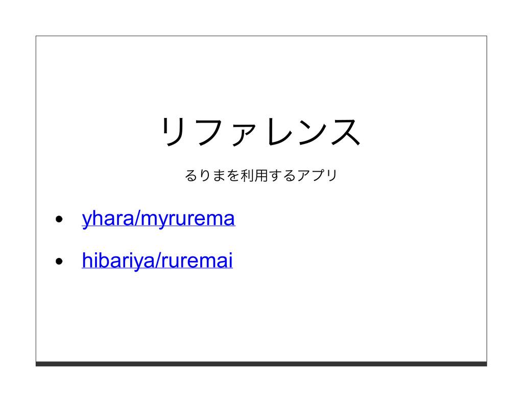リファレンス るりまを利⽤するアプリ yhara/myrurema hibariya/rure...