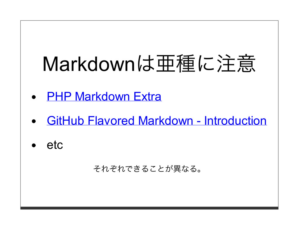 Markdownは亜種に注意 PHP Markdown Extra GitHub Flavor...