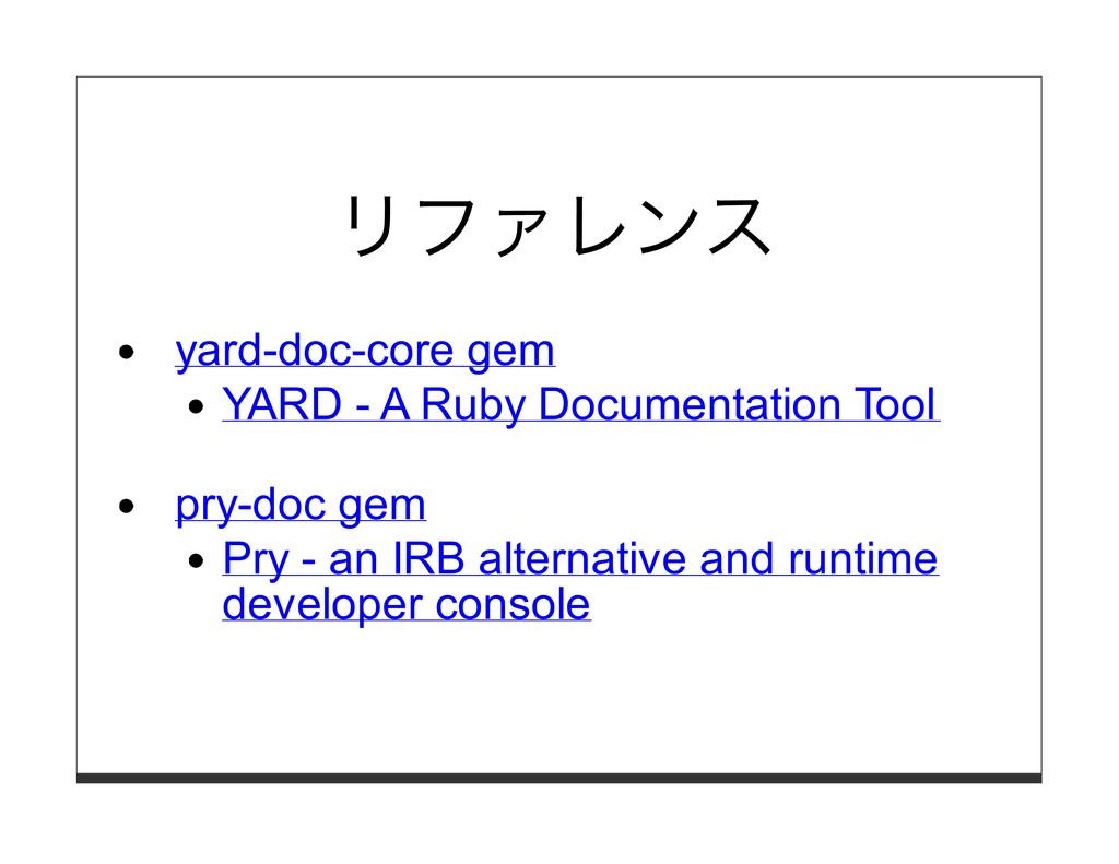 リファレンス yard-doc-core gem YARD - A Ruby Document...