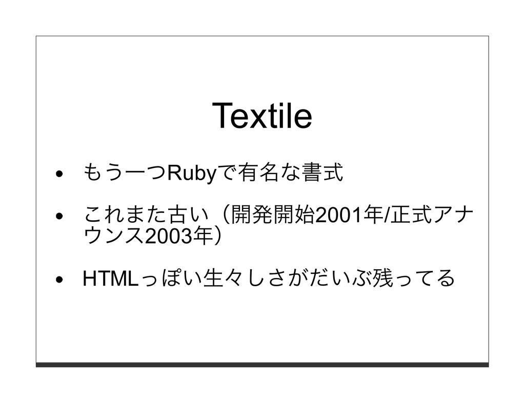 Textile もう⼀つRubyで有名な書式 これまた古い(開発開始2001年/正式アナ ウン...
