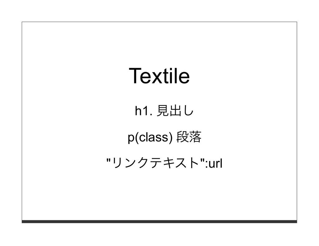 "Textile h1. ⾒出し p(class) 段落 ""リンクテキスト"":url"