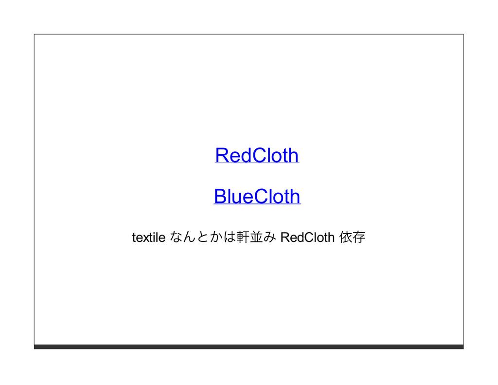 RedCloth BlueCloth textile なんとかは軒並み RedCloth 依存