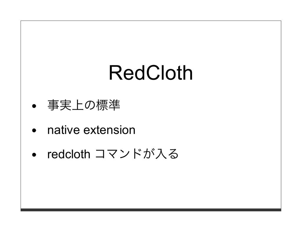 RedCloth 事実上の標準 native extension redcloth コマンドが...