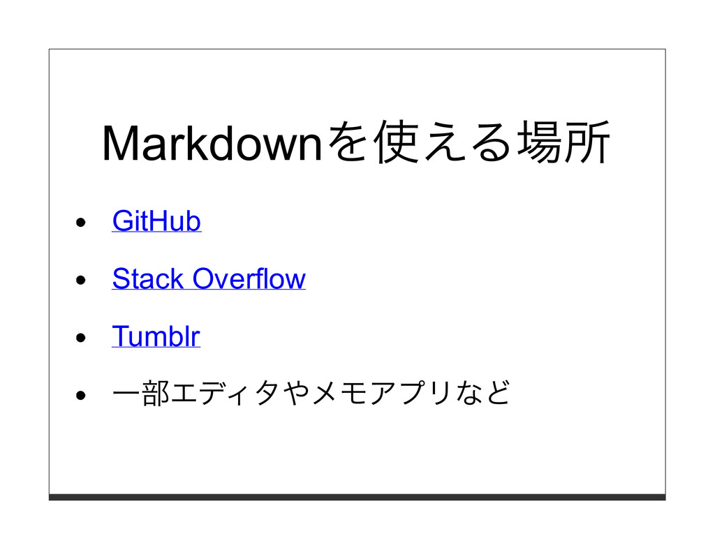 Markdownを使える場所 GitHub Stack Overflow Tumblr ⼀部エ...