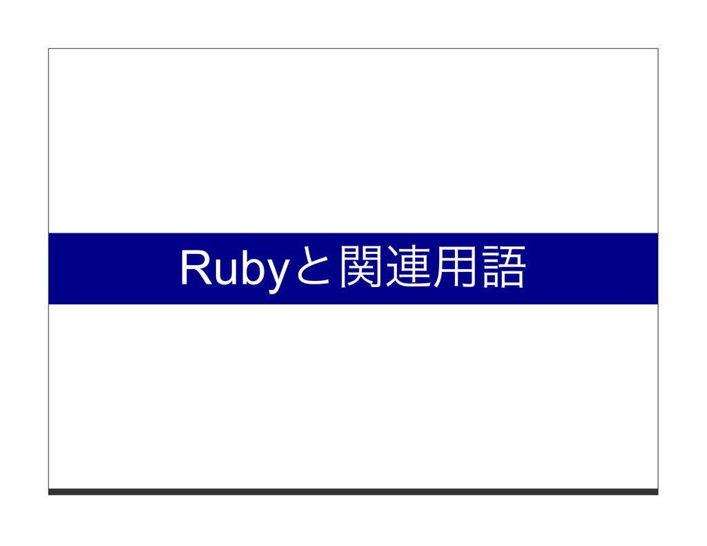 Rubyと関連⽤語