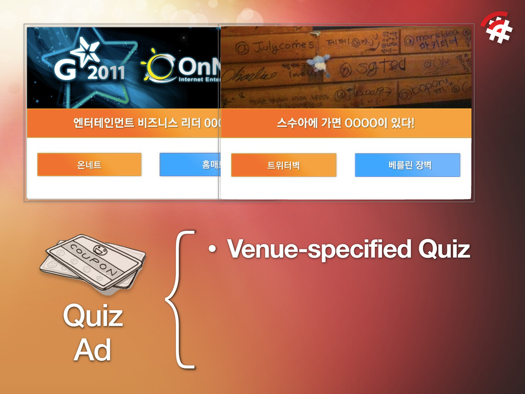Quiz Ad {• Venue-specified Quiz