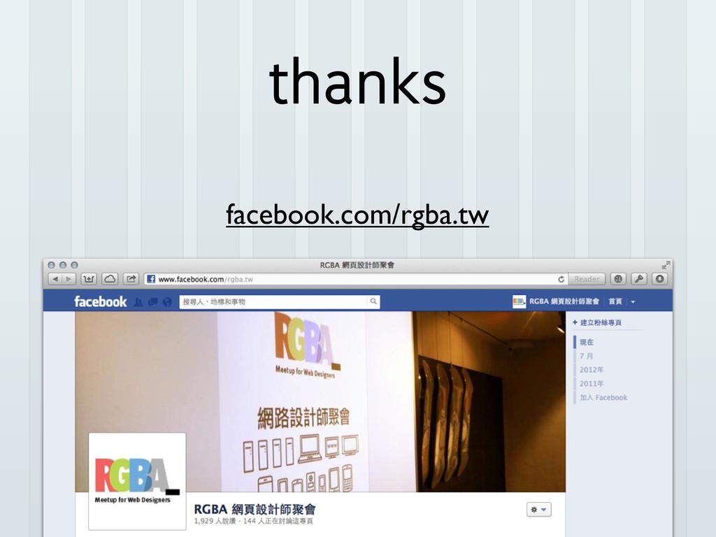 !FWFOXV facebook.com/rgba.tw UIBOLT