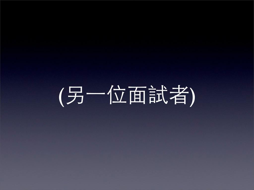 (另⼀一位面試者)