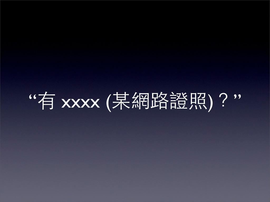 """""""有 xxxx (某網路證照)?"""""""