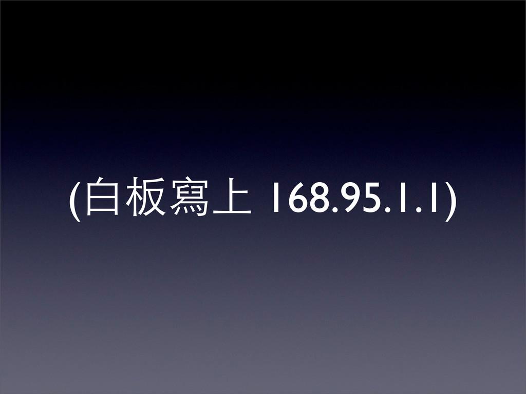 (白板寫上 168.95.1.1)