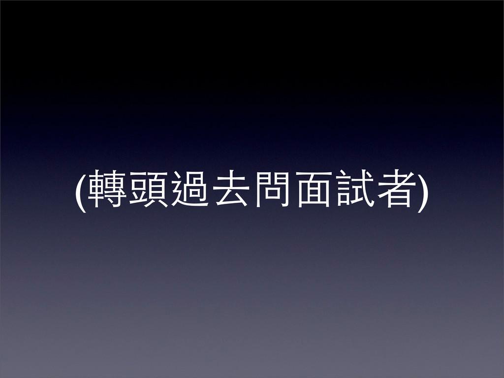 (轉頭過去問面試者)