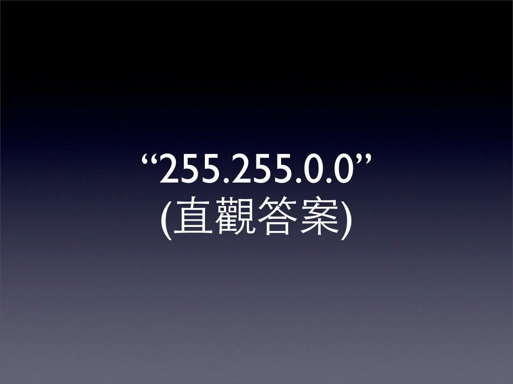 """""""255.255.0.0"""" (直觀答案)"""
