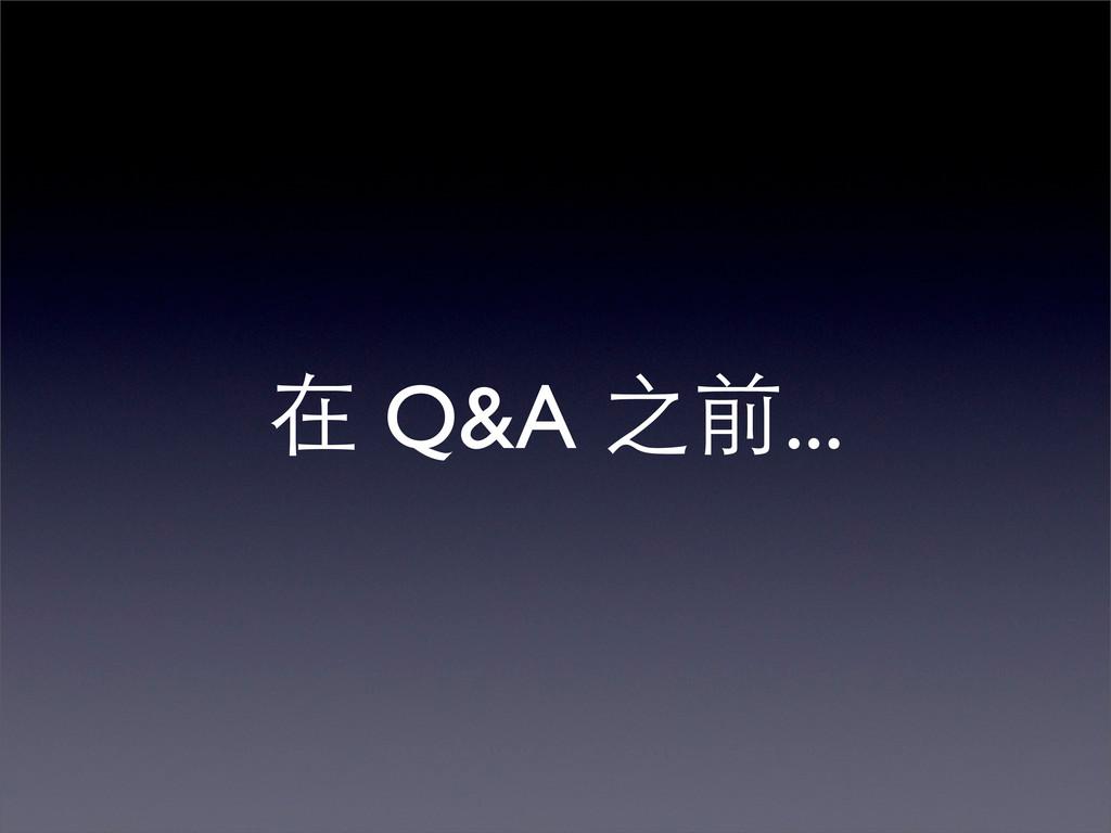 在 Q&A 之前...