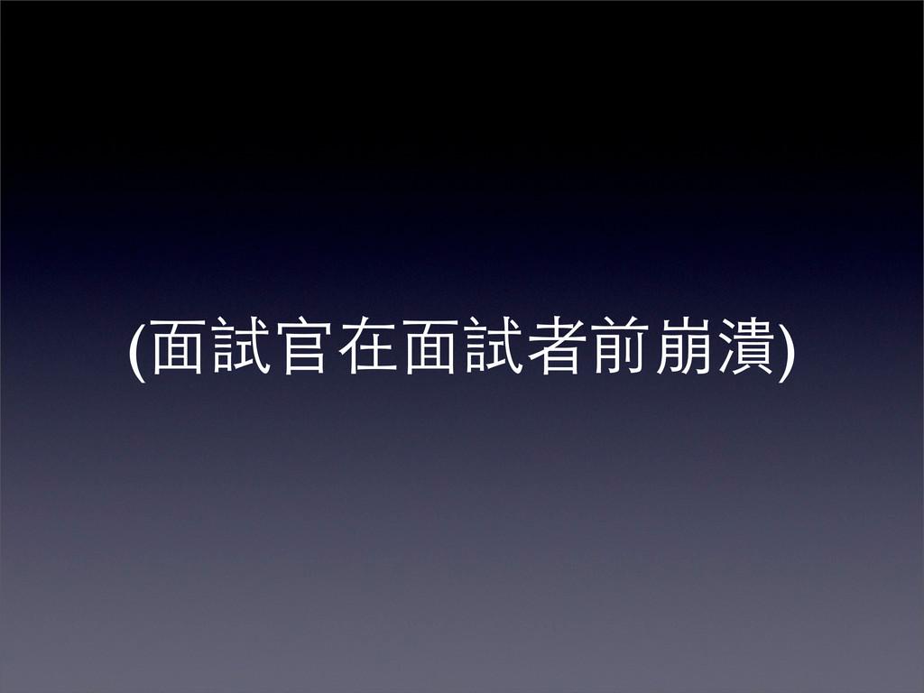 (面試官在面試者前崩潰)