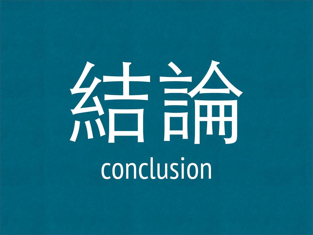 結論 conclusion
