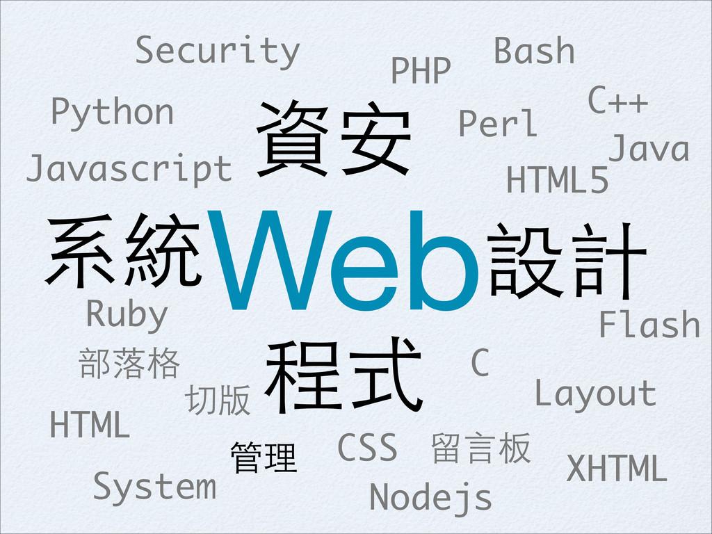 程式 PHP Ruby Python Perl C C++ Bash CSS HTML HTM...