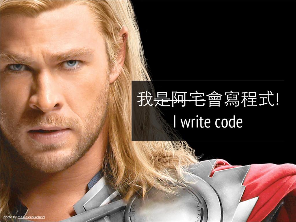 photo by marvelousRoland 我是阿宅會寫程式! I write code