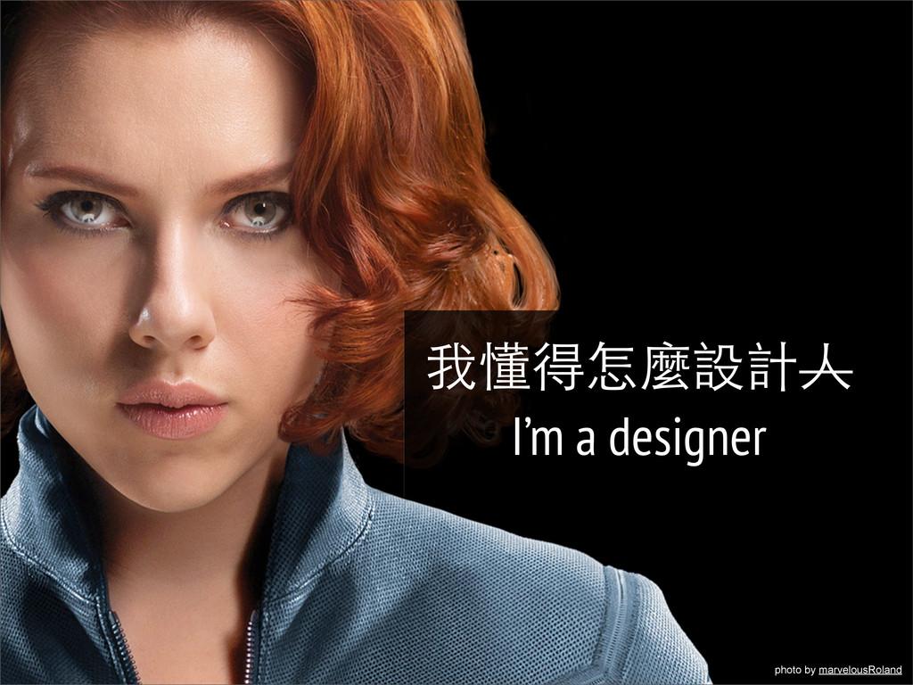 photo by marvelousRoland 我懂得怎麼設計人 I'm a designer
