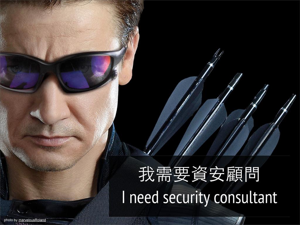 photo by marvelousRoland 我需要資安顧問 I need securit...