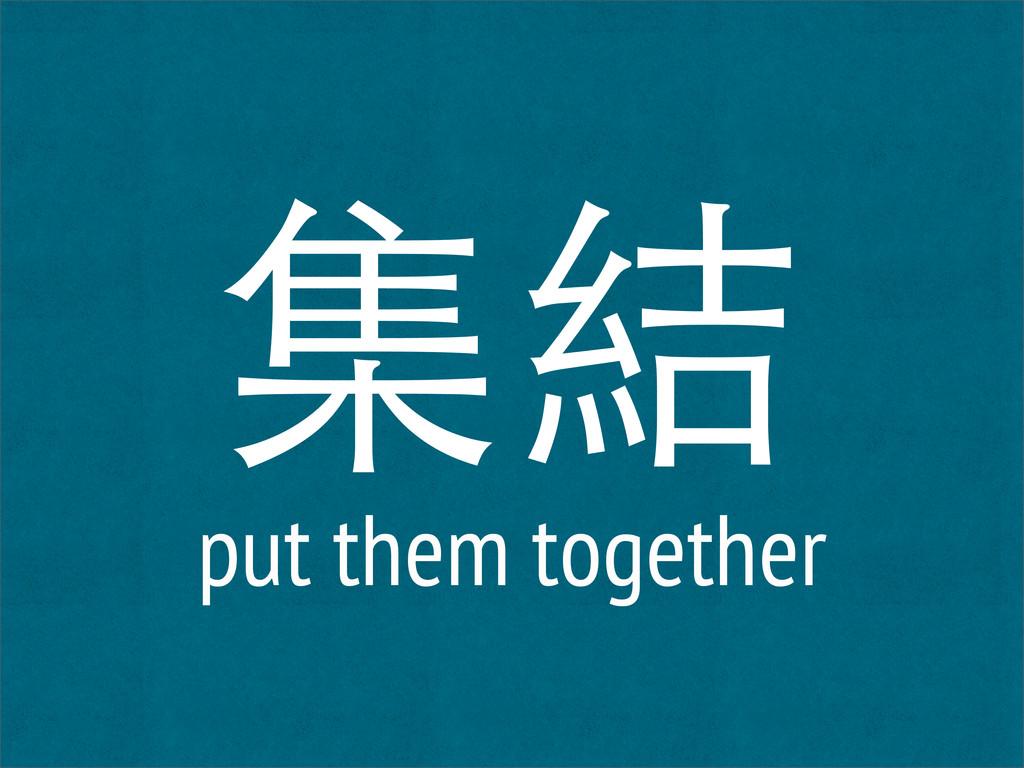 集結 put them together