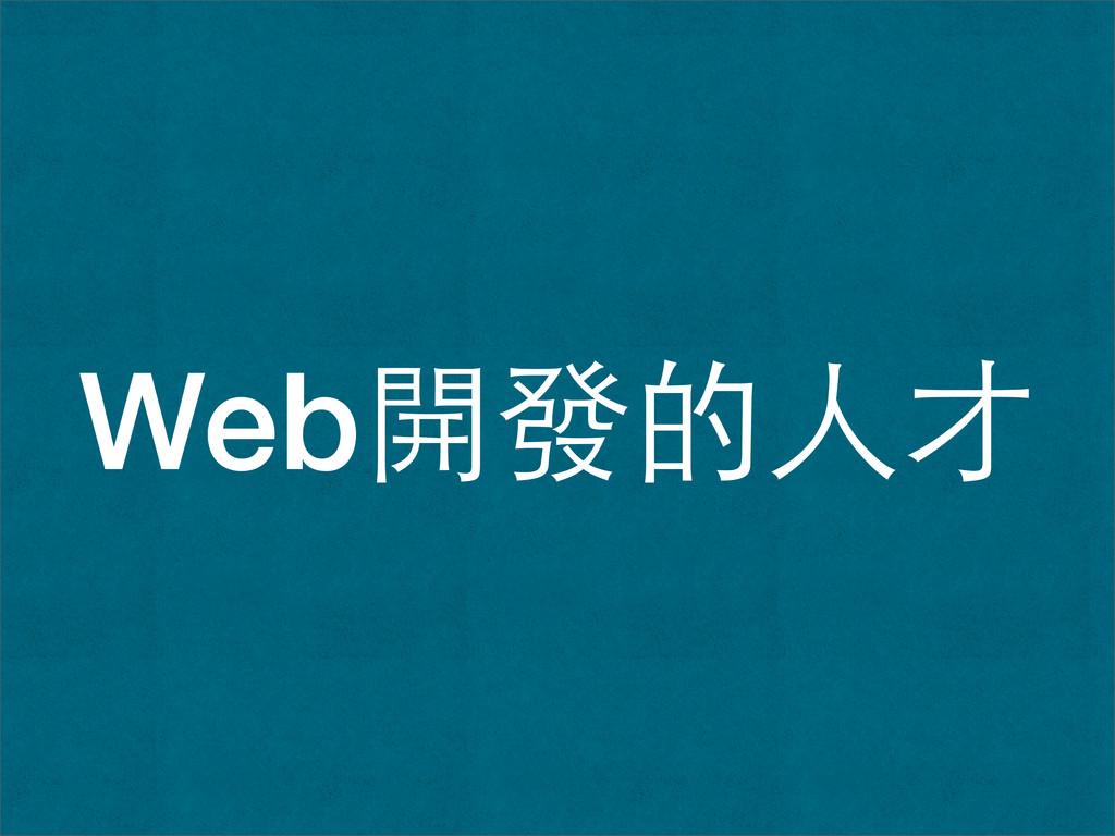 Web開發的人才