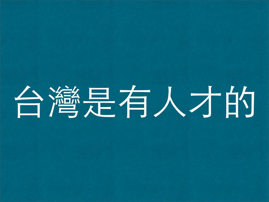 台灣是有人才的
