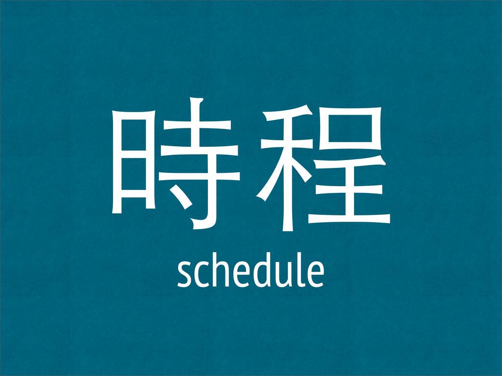 時程 schedule