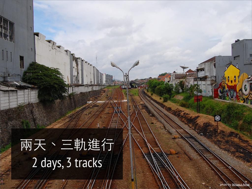 兩天、三軌進行 2 days, 3 tracks photo by Ikhlasul Amal